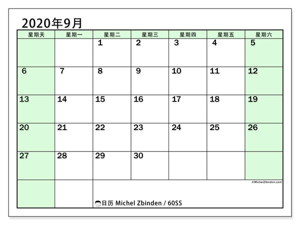 日历2020年9月, 60SS. 本月日历可免费打印.
