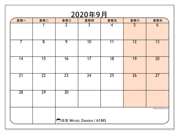 日历2020年9月, 61MS. 每月日历可免费打印.