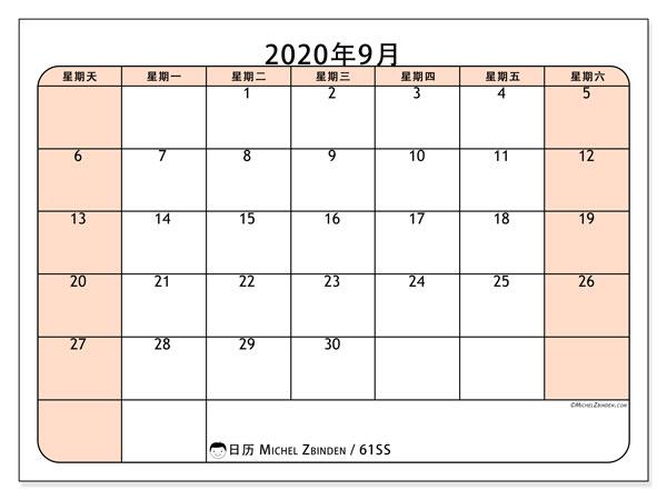 日历2020年9月, 61SS. 每月日历可免费打印.