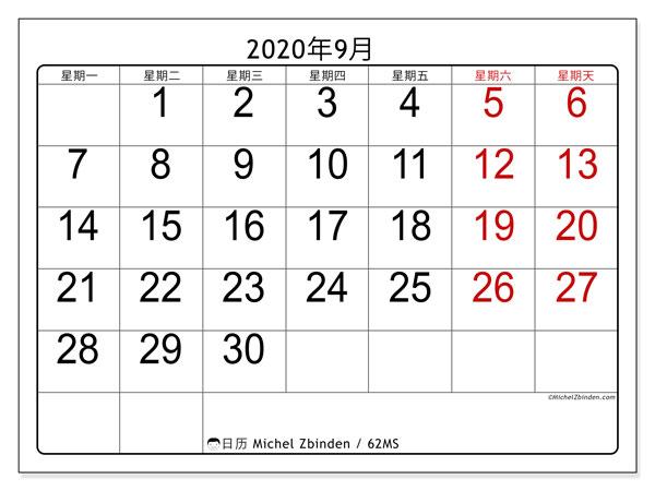 日历2020年9月, 62MS. 免费日历打印.