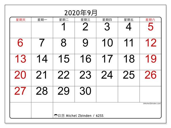 日历2020年9月, 62SS. 日历可免费打印.