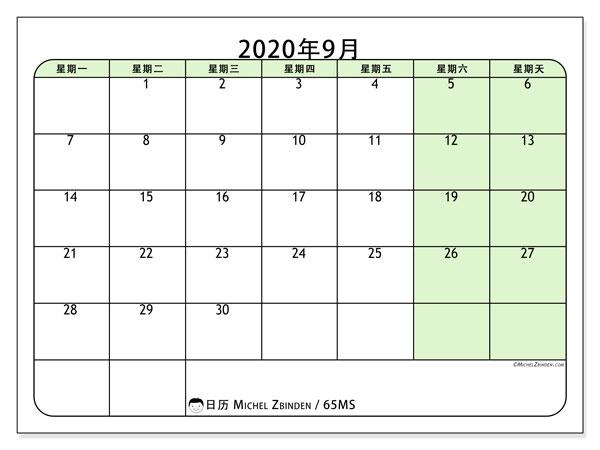 日历2020年9月, 65MS. 本月日历可免费打印.