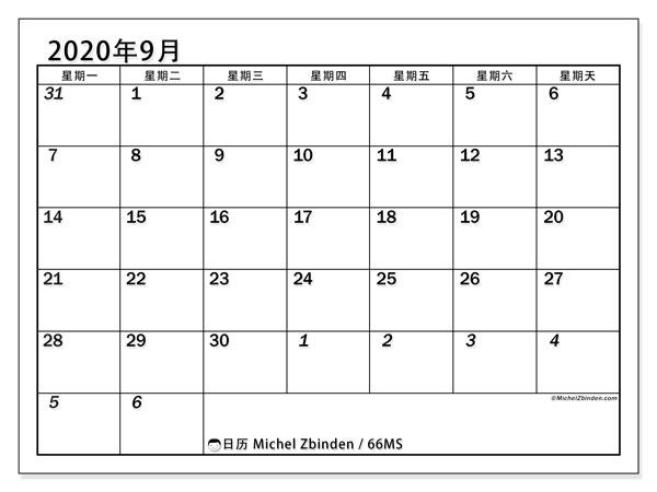 日历2020年9月, 66MS. 免费可打印的日历.