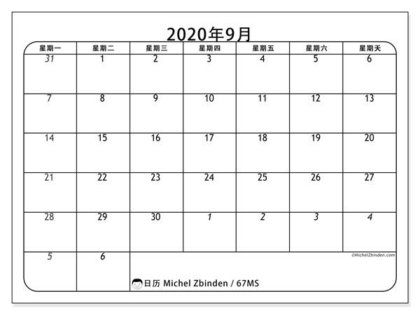 日历2020年9月, 67MS. 免费打印计划.