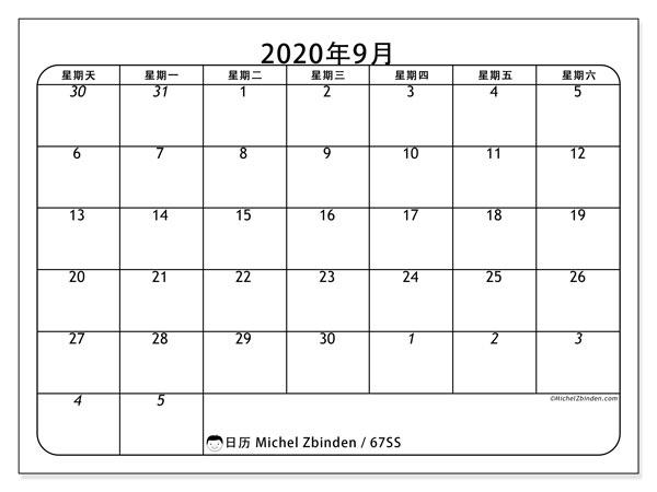 日历2020年9月, 67SS. 本月日历可免费打印.