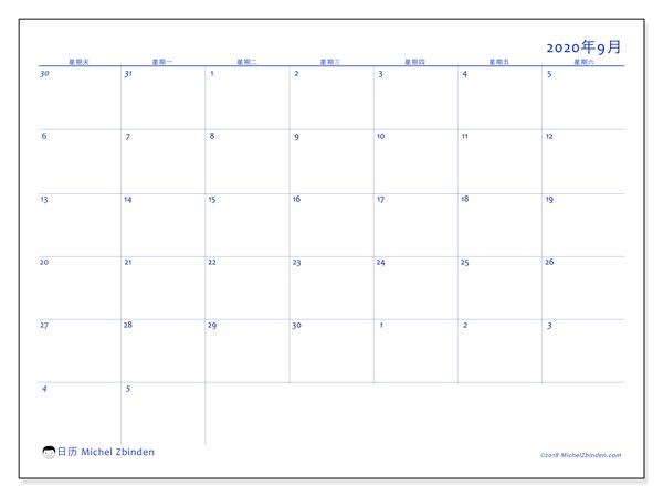 日历2020年9月, 73SS. 每月日历可免费打印.