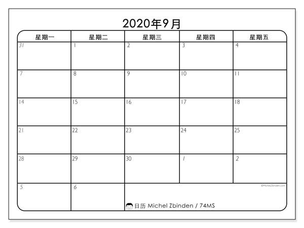 日历2020年9月, 74MS. 每月日历可免费打印.