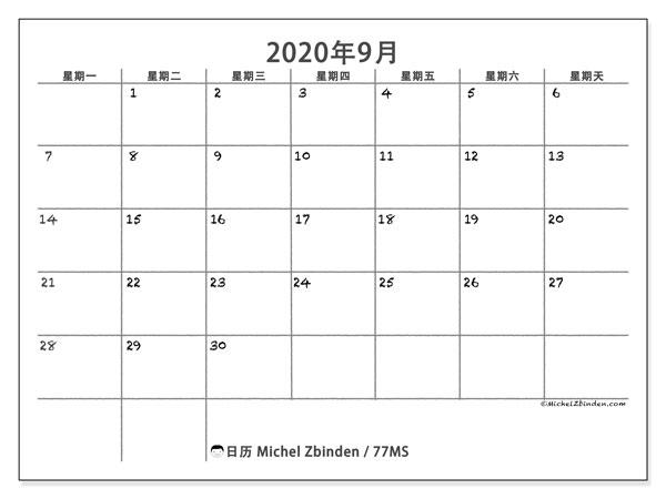 日历2020年9月, 77MS. 免费日历打印.