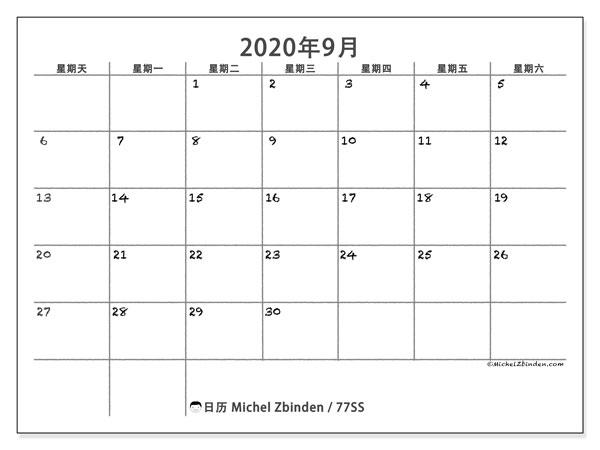 日历2020年9月, 77SS. 免费可打印的日历.