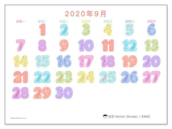 日历2020年9月, 83MS. 组织者免费打印.