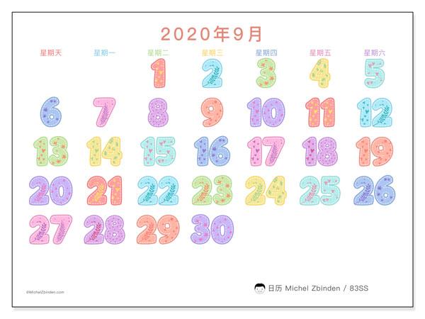 日历2020年9月, 83SS. 本月日历可免费打印.