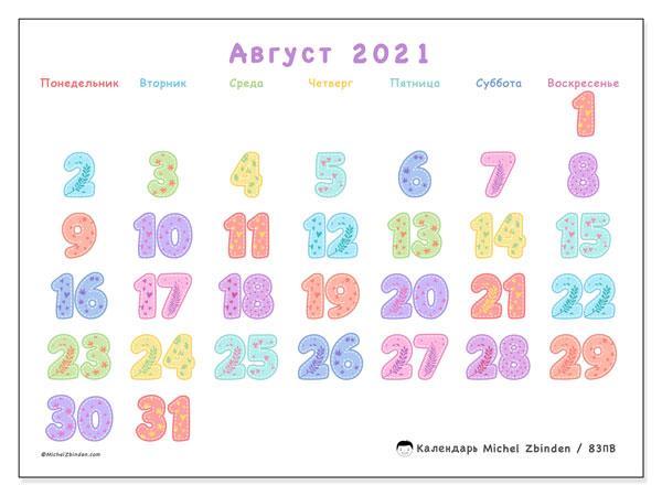 Календарь август 2021, 83ПВ. Календарь на месяц для печати бесплатно.