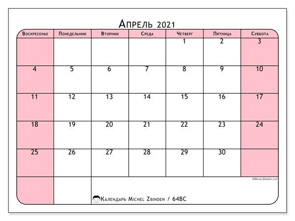Календарь апрель 2021, 64ВС. Календарь для бесплатной печати.