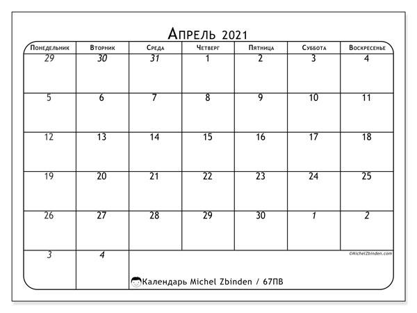 Календарь апрель 2021, 67ПВ. Календарь на месяц для печати бесплатно.