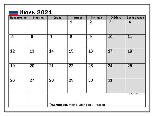 Календарь июль 2021, с праздниками Россия. Календарь праздников для печати бесплатно.