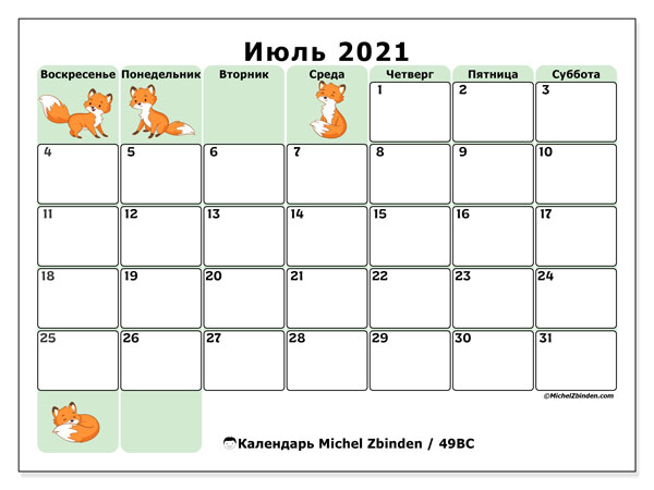 Календарь июль 2021, 49ВС. Календарь для бесплатной печати.