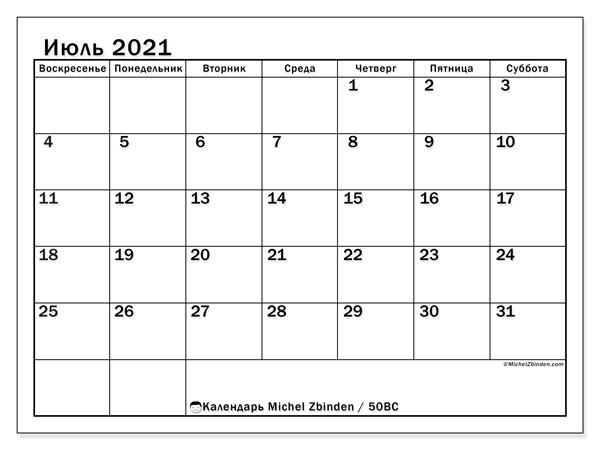 Календарь июль 2021, 50ВС. Календарь для бесплатной печати.