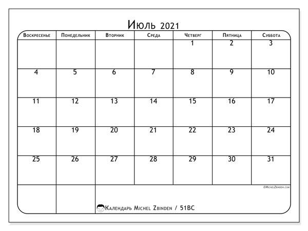 Календарь июль 2021, 51ВС. Календарь для печати бесплатно.
