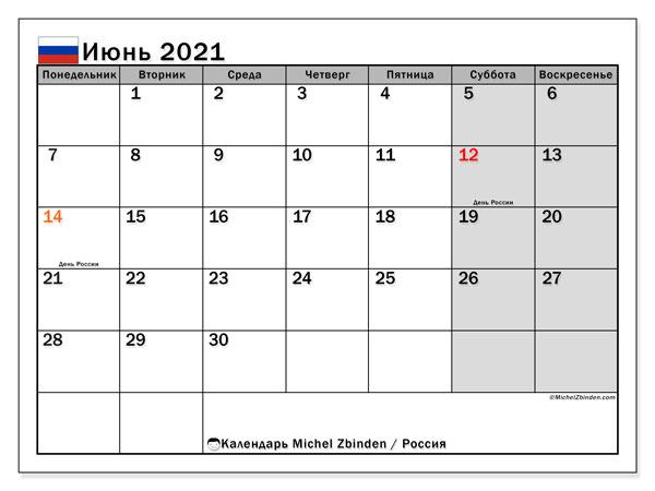 Календарь июнь 2021, с праздниками Россия. Календарь праздников для печати бесплатно.