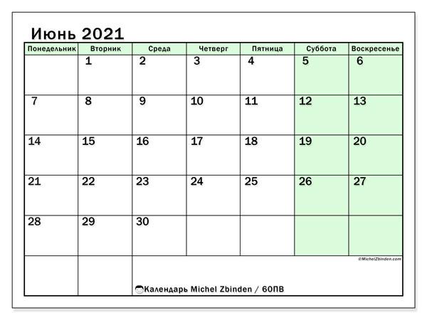 Календарь июнь 2021, 60ПВ. Ежемесячный календарь для печати бесплатно.
