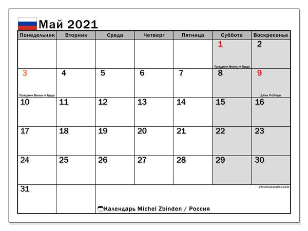 Календарь май 2021, с праздниками Россия. Календарь праздников для печати бесплатно.