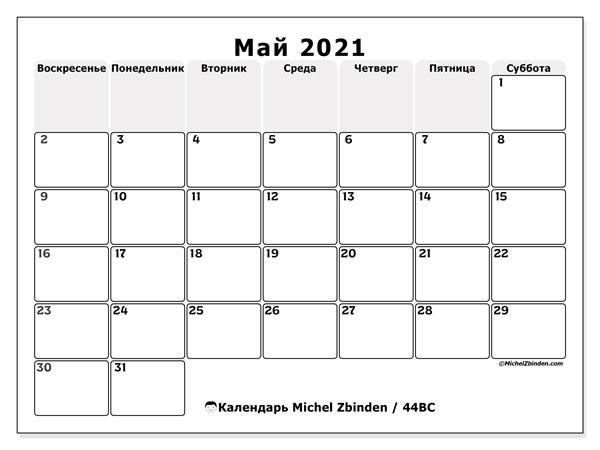 Календарь май 2021, 44ВС. Бесплатный календарь для печати.