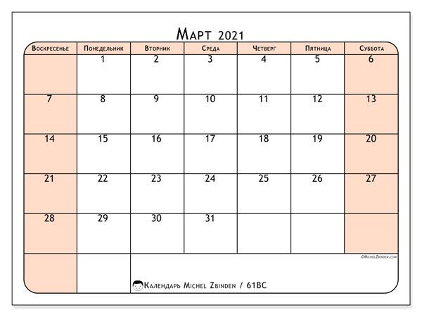 Календарь март 2021, 61ВС. Pасписание для печати бесплатно.
