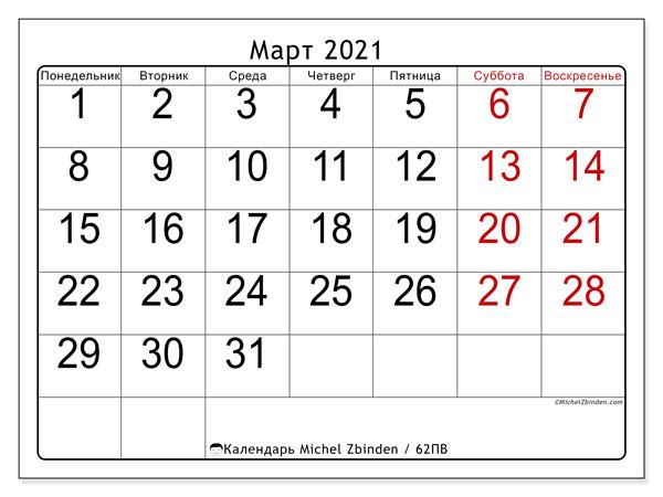 Календарь март 2021, 62ПВ. Pасписание для печати бесплатно.
