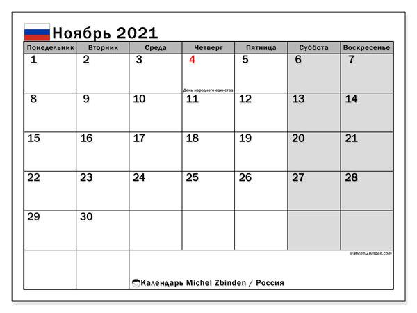 Календарь ноябрь 2021, с праздниками Россия. Календарь для бесплатной печати с праздничными днями.