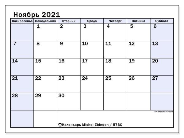 Календарь ноябрь 2021, 57ВС. Pасписание для печати бесплатно.
