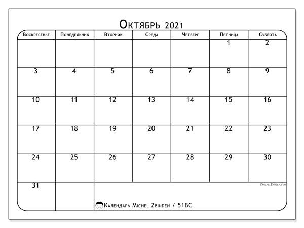 Календарь октябрь 2021, 51ВС. Бесплатный календарь для печати.
