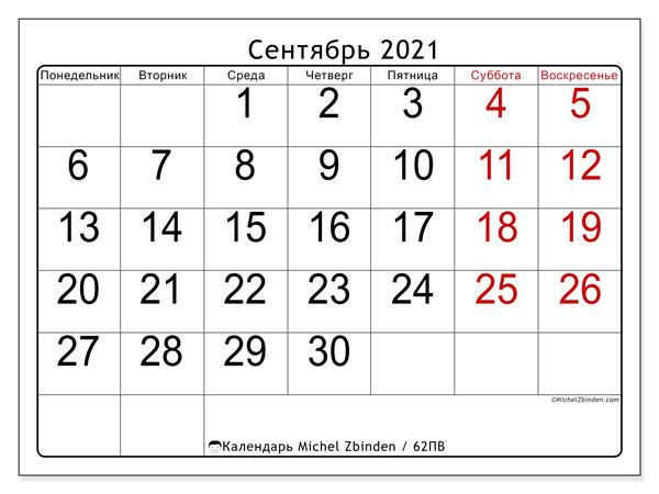 Календарь сентябрь 2021, 62ПВ. Ежемесячный календарь для печати бесплатно.