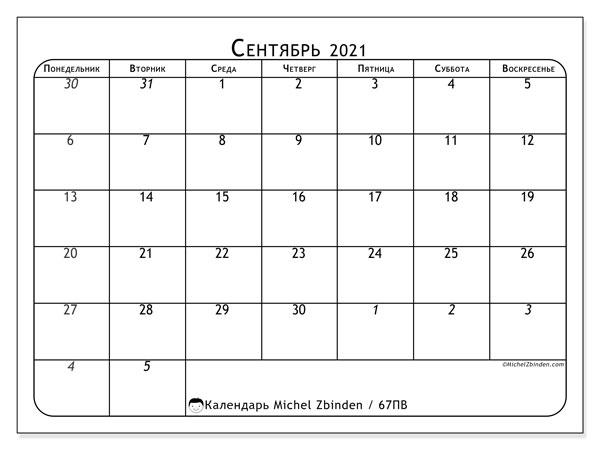 Календарь сентябрь 2021, 67ПВ. Календарь для печати бесплатно.