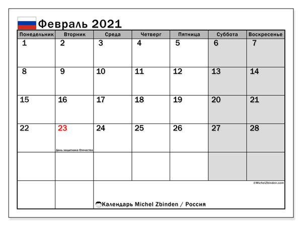 Календарь февраль 2021, с праздниками Россия. Календарь праздников для печати бесплатно.