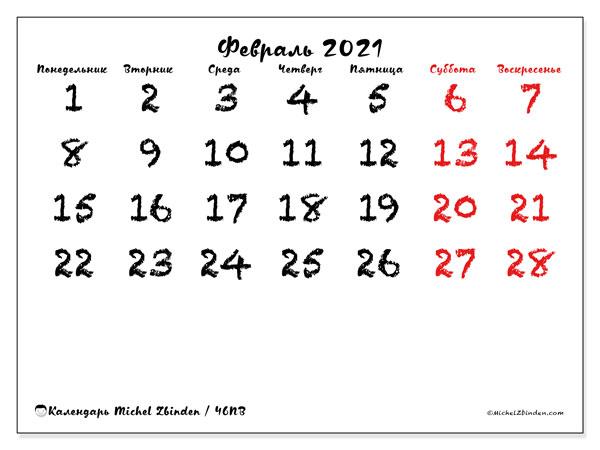 Календарь февраль 2021, 46ПВ. Бесплатный календарь для печати.