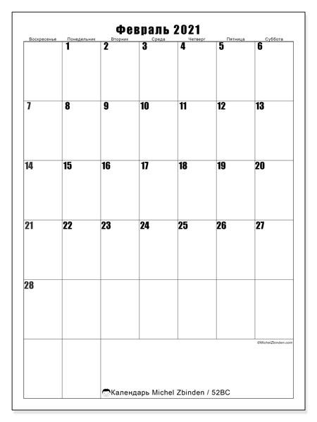 Календарь февраль 2021, 52ВС. Календарь на месяц для печати бесплатно.