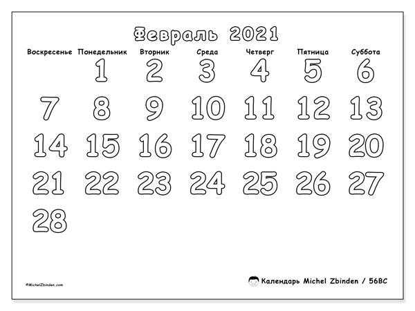 Календарь февраль 2021, 56ВС. Ежемесячный календарь для печати бесплатно.