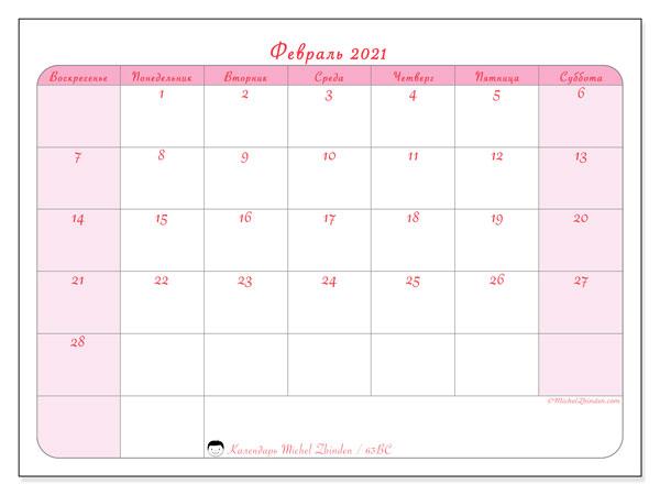 Календарь февраль 2021, 63ВС. Бесплатный календарь для печати.
