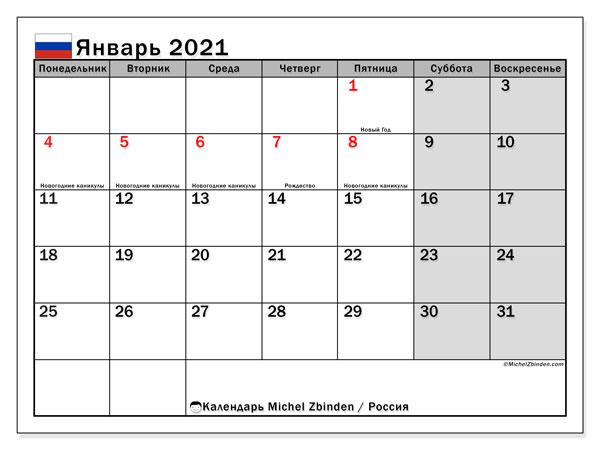 Календарь январь 2021, с праздниками Россия. Календарь для бесплатной печати с праздничными днями.
