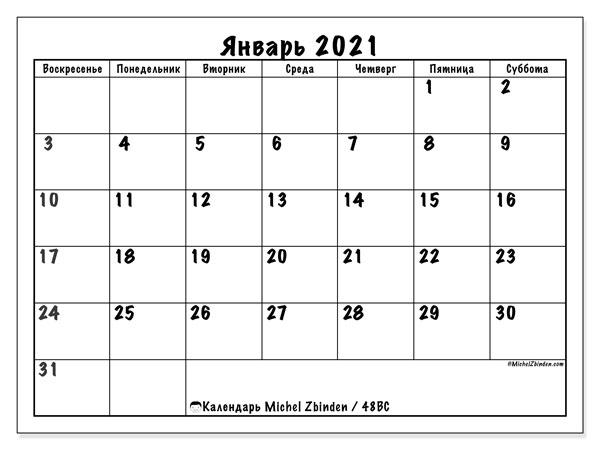 Календарь январь 2021, 48ВС. Pасписание для печати бесплатно.