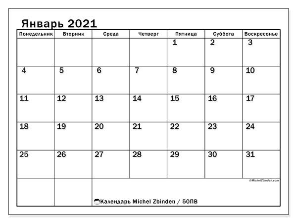 Календарь январь 2021, 50ПВ. Календарь для печати бесплатно.