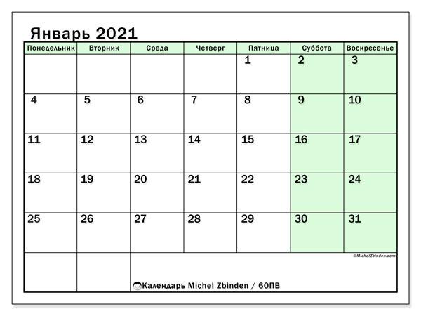 Календарь январь 2021, 60ПВ. Pасписание для печати бесплатно.