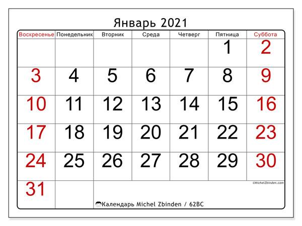 Календарь январь 2021, 62ВС. Pасписание для печати бесплатно.