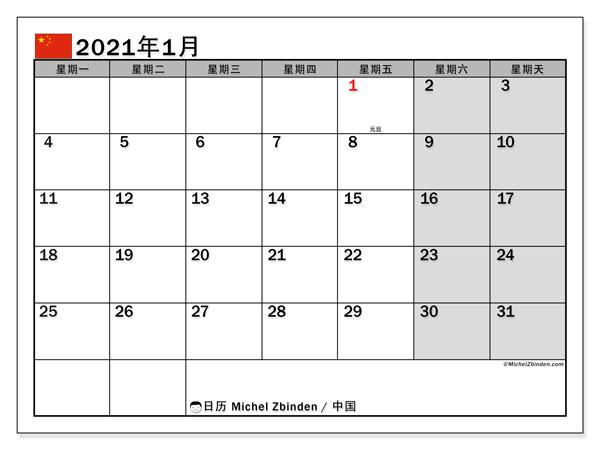 日历2021年1月,在中国度假. 日历假期免费打印.