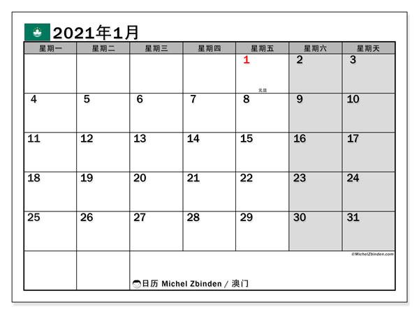 日历2021年1月,在澳门度假. 公共假日免费打印日历.