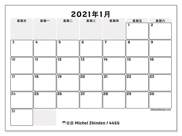 日历2021年1月, 44SS. 本月日历可免费打印.