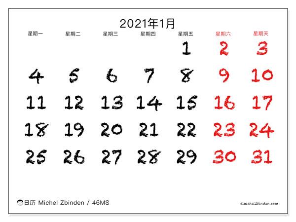 日历2021年1月, 46MS. 每月日历可免费打印.