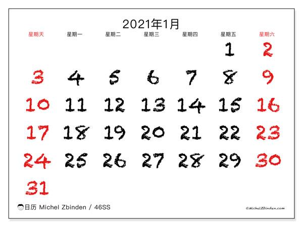 日历2021年1月, 46SS. 组织者免费打印.