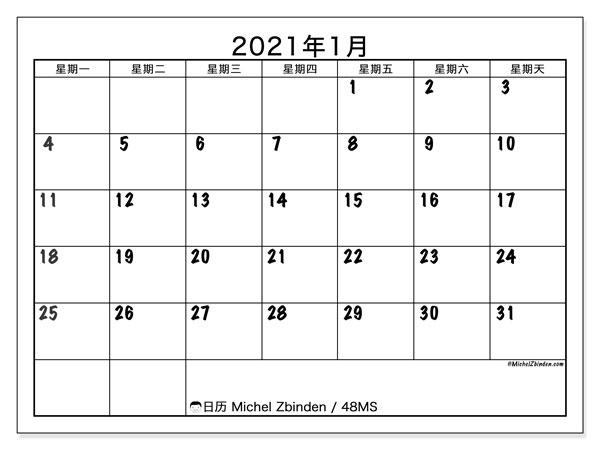 日历2021年1月, 48MS. 本月日历可免费打印.
