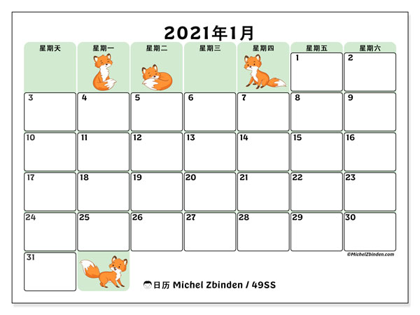 日历2021年1月, 49SS. 日历可免费打印.